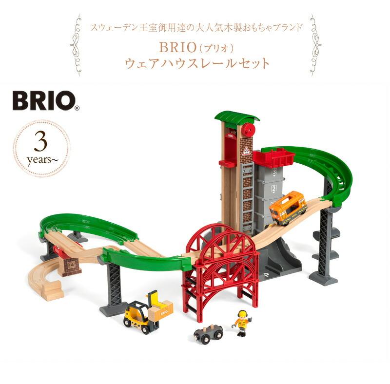 BRIO(ブリオ) ウェアハウスレールセット 33887