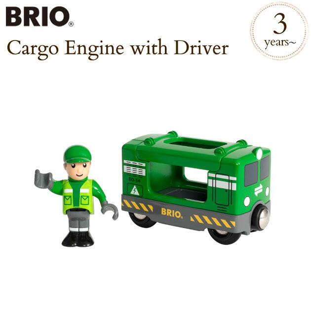 BRIO(ブリオ)カーゴエンジン&ドライバー