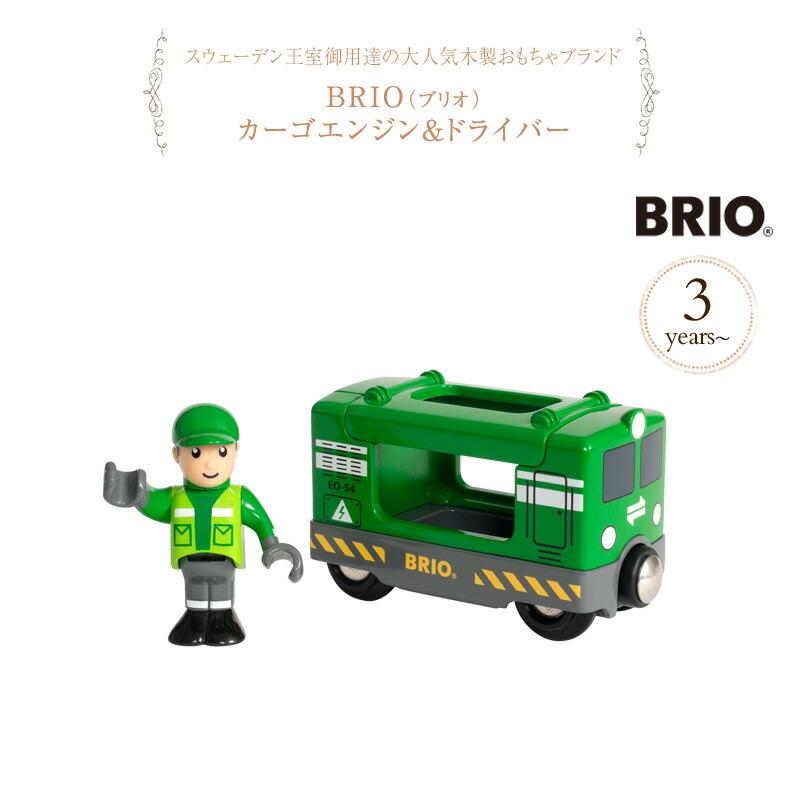 BRIO(ブリオ) カーゴエンジン&ドライバー 33894