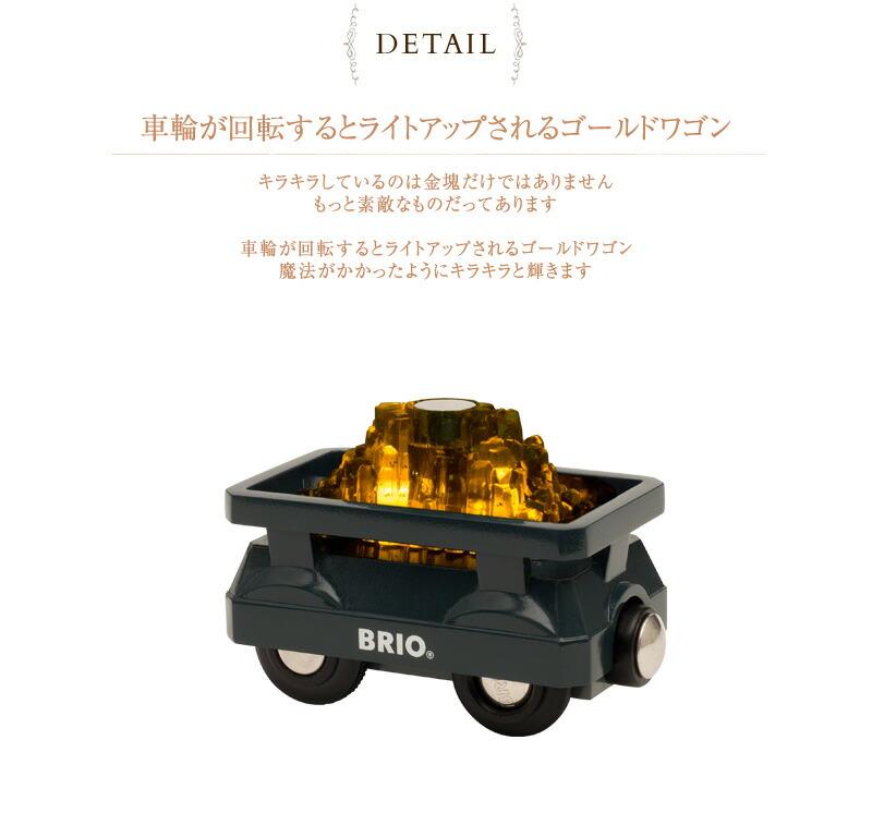 BRIO(ブリオ) ライトアップ ゴールドワゴン 33896