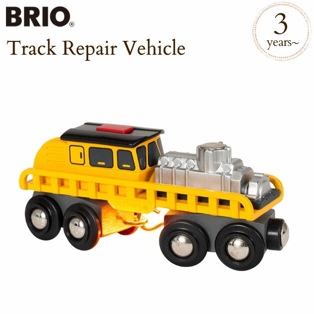 BRIO(ブリオ)線路修理車