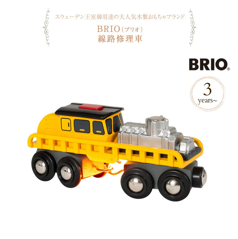 BRIO(ブリオ) 線路修理車 33897