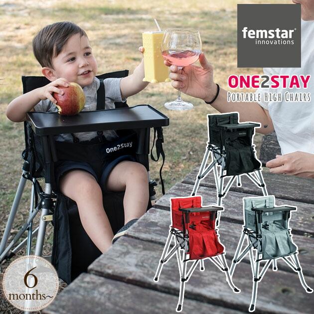 femstar(フェムスター)ワンツーステイ ポータブルハイチェア