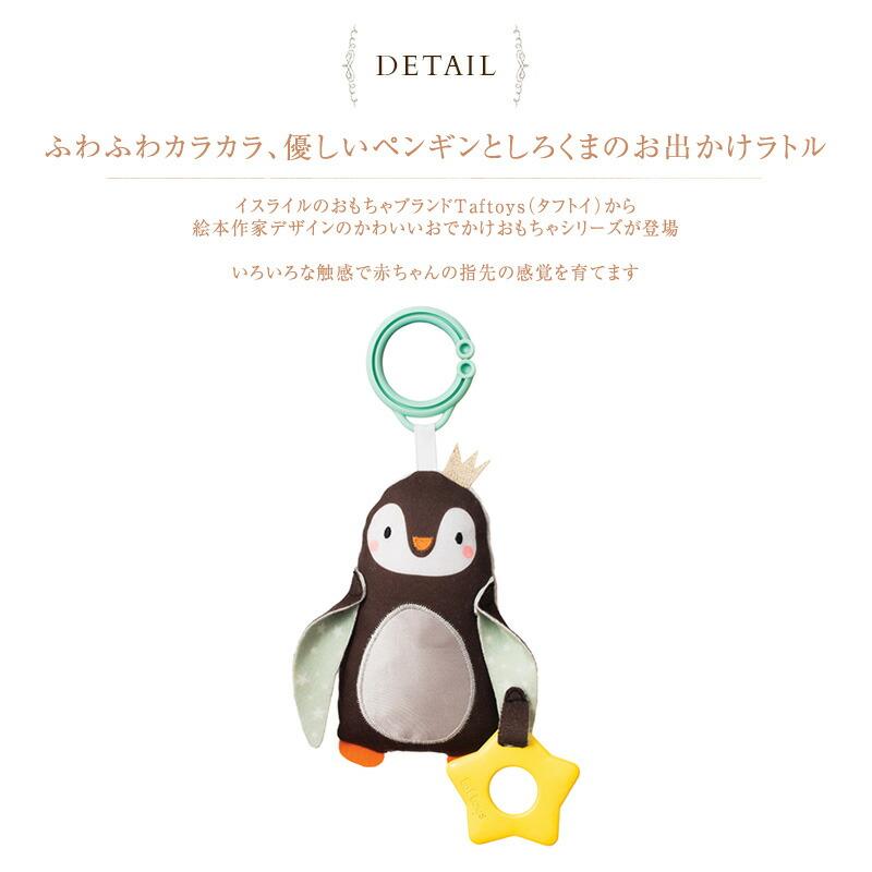 Taftoys(タフトイ) ペンギンのラトル