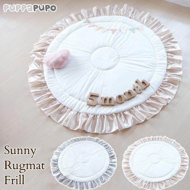 puppapupo(プッパプーポ)サニーラグマット フリル