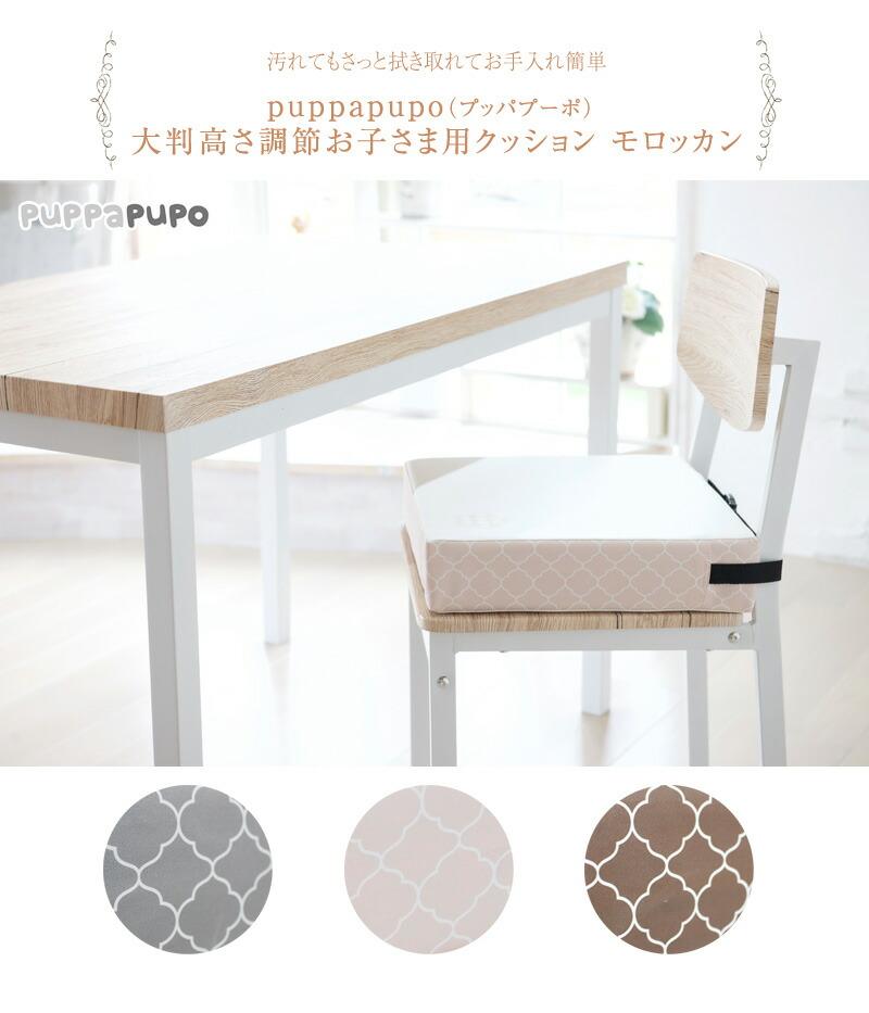 puppapupo(プッパプーポ) 大判高さ調節お子さま用クッション モロッカン