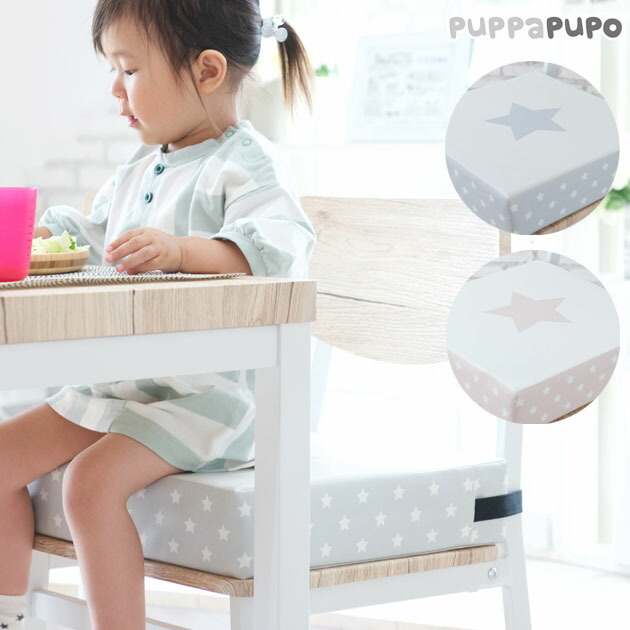 puppapupo(プッパプーポ)大判高さ調節お子さま用クッション one star