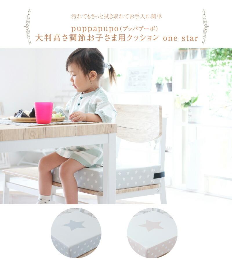puppapupo(プッパプーポ) 大判高さ調節お子さま用クッション one star