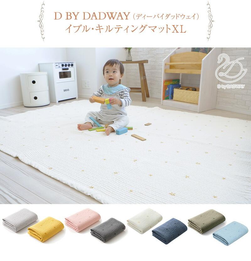 D BY DADWAY(ディーバイダッドウェイ) イブル・キルティングマットXL