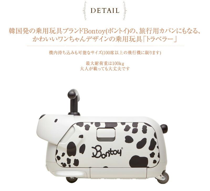 Bontoy(ボントイ) トラベラー TR8055