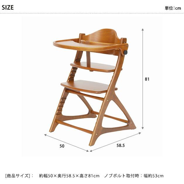 マテルナチェア ベビーチェア テーブル&ガード付き 3501NA