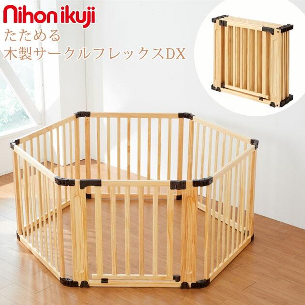 日本育児たためる木製サークルフレックスDX