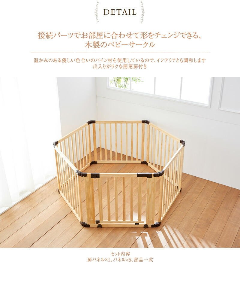 日本育児 たためる木製サークルフレックスDX 1920001001
