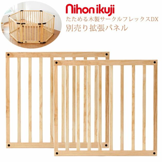 日本育児たためる木製サークルフレックスDX 別売り拡張パネル