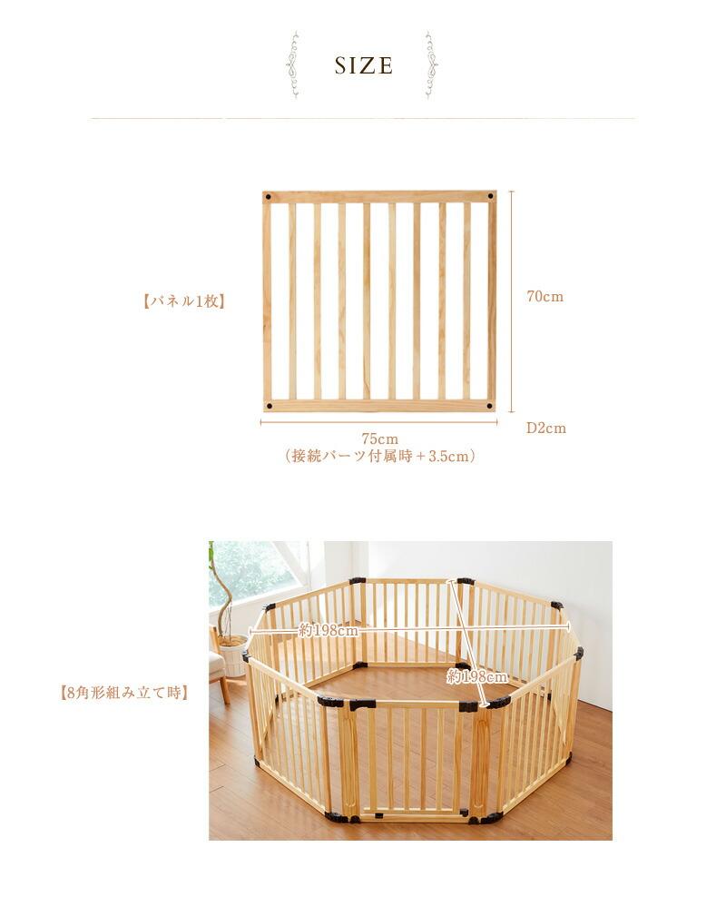 日本育児 たためる木製サークルフレックスDX 別売り拡張パネル 1920002001