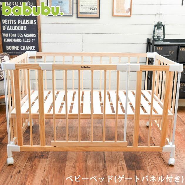 babubu.(バブブ)ベビーベッド(ゲートパネル付き)