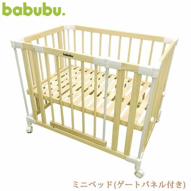 babubu.(バブブ)ミニベッド(ゲートパネル付き)