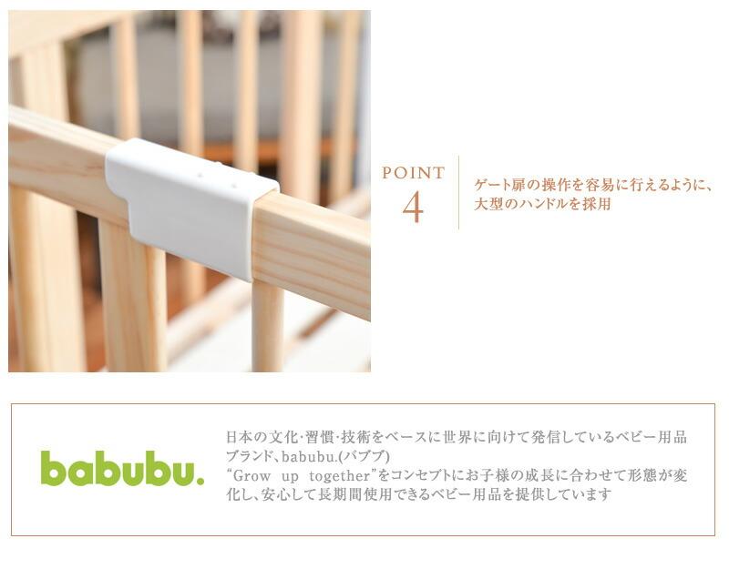 babubu.(バブブ) 追加パネル ベビーベッド用700 BD-003