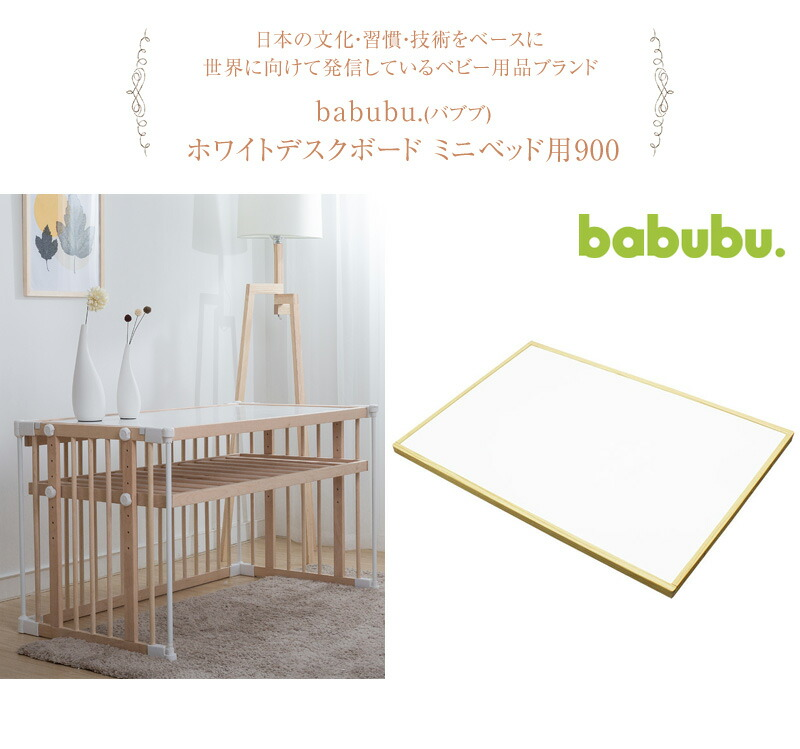babubu.(バブブ) ホワイトデスクボード ミニベッド用900 BD-006