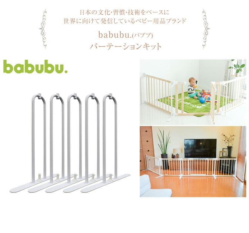 babubu.(バブブ) パーテーションキット BD-007