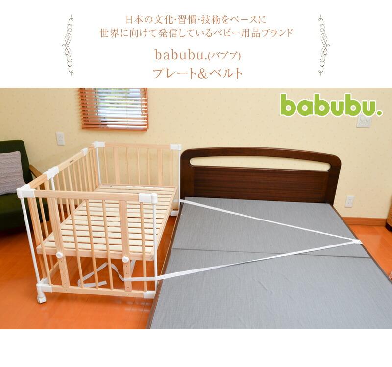 babubu.(バブブ) プレート&ベルト BD-010