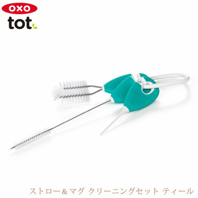 OXO Tot(オクソートット)ストロー&マグ クリーニングセット ティール