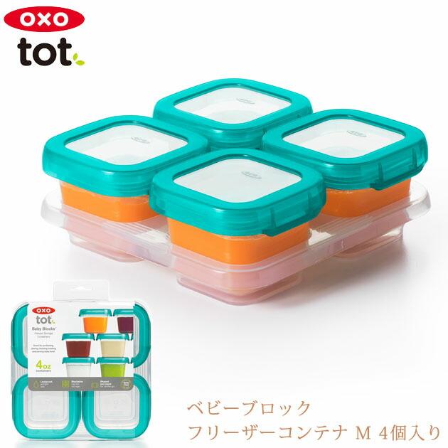 OXO Tot(オクソートット)ベビーブロック フリーザーコンテナ M 4個入り