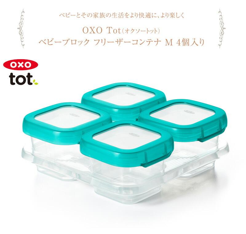 OXO Tot(オクソートット) ベビーブロック フリーザーコンテナ M 4個入り FDOX61130000