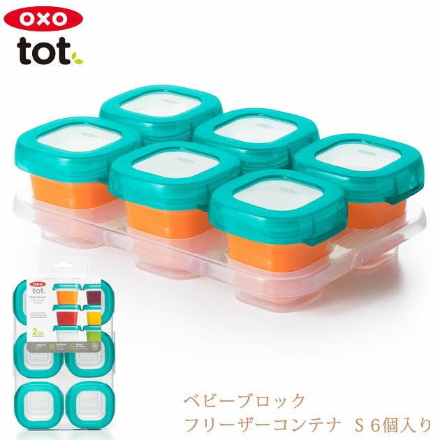 OXO Tot(オクソートット)ベビーブロック フリーザーコンテナ S 6個入り
