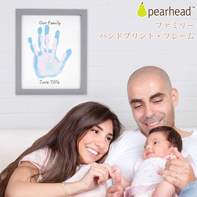 pearhead(ペアヘッド)ファミリーハンドプリント・フレーム