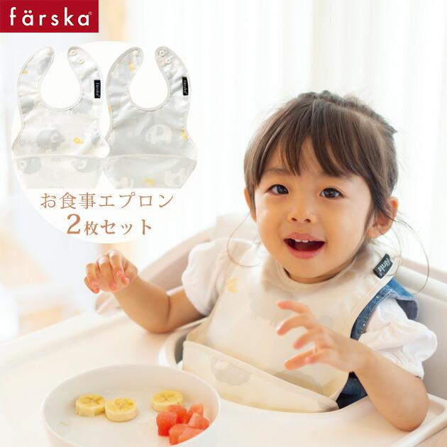 farska(ファルスカ)お食事エプロン2枚セット