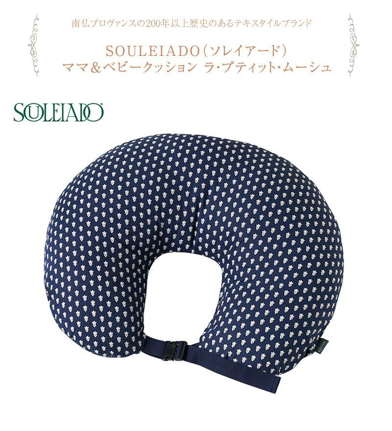 SOULEIADO(ソレイアード) ママ&ベビークッション ラ・プティット・ムーシュ 19121022