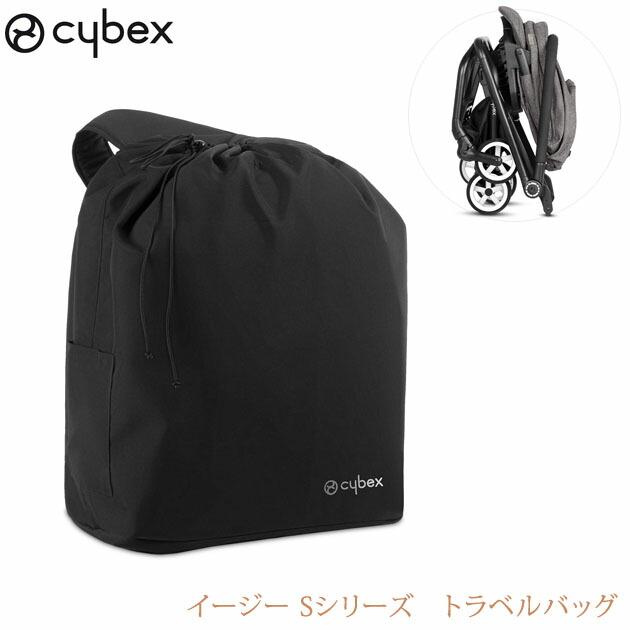cybex(サイベックス)イージー Sシリーズ トラベルバッグ