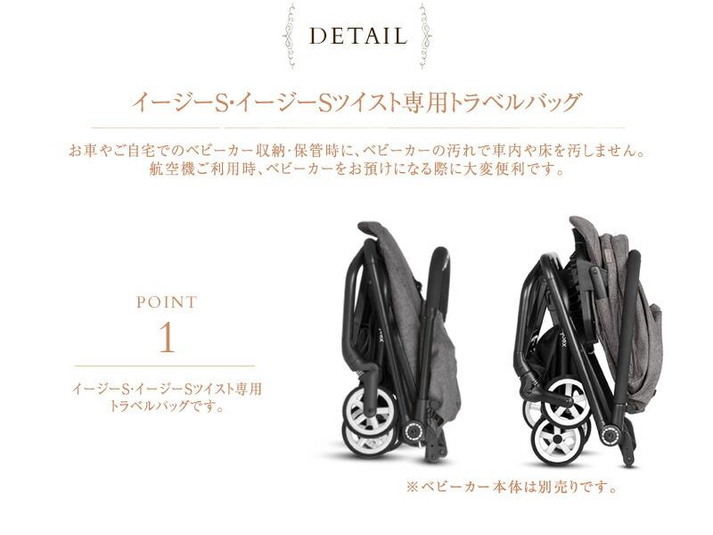 cybex(サイベックス) イージー Sシリーズ トラベルバッグ  518002277