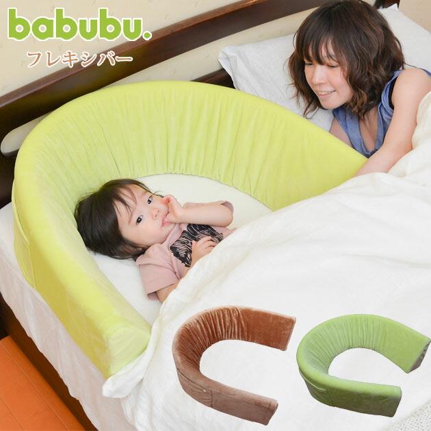 babubu.(バブブ)フレキシバー