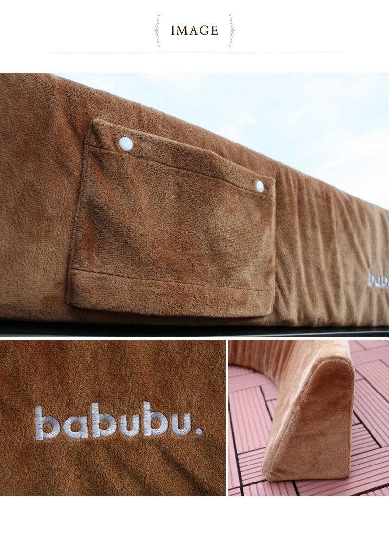 babubu.(バブブ) フレキシバー BD-011