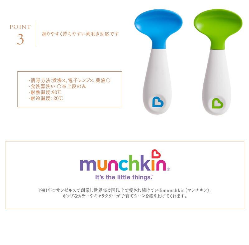 munchkin(マンチキン) たべたくな〜る マイスプーン FDMU17285