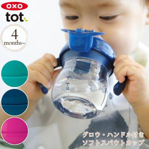 OXO Tot(オクソートット)グロウ・ハンドル付きソフトスパウトカップ