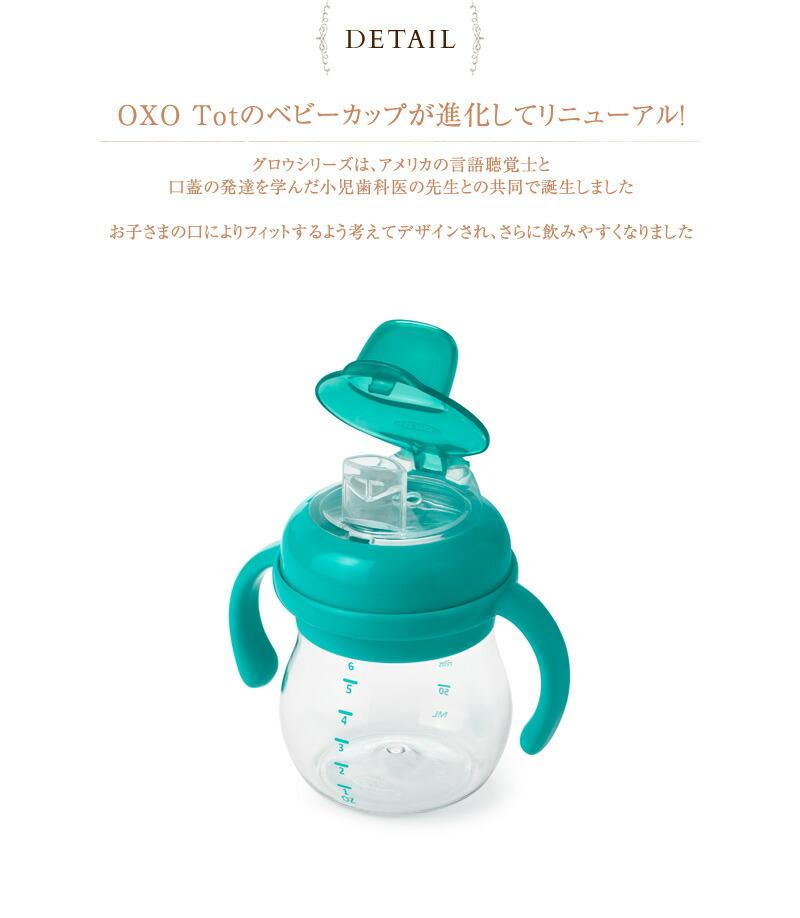 OXO Tot(オクソートット) グロウ・ハンドル付きソフトスパウトカップ FDOX61127500