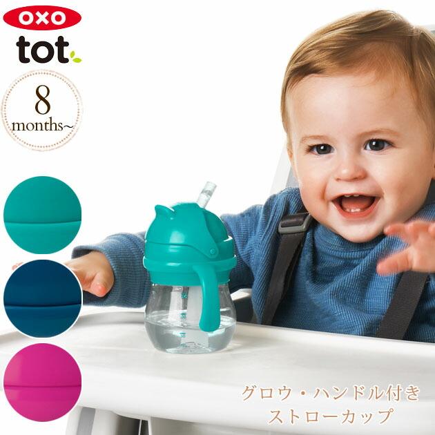 OXO Tot(オクソートット)グロウ・ハンドル付きストローカップ
