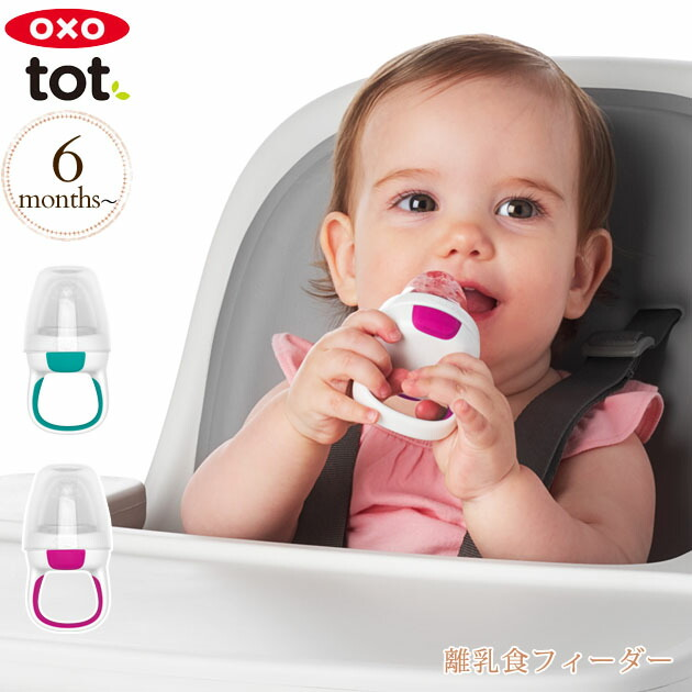 OXO Tot(オクソートット)離乳食フィーダー