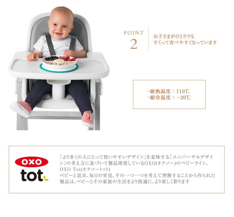 OXO Tot(オクソートット) くっつくランチプレート FDOX61121200