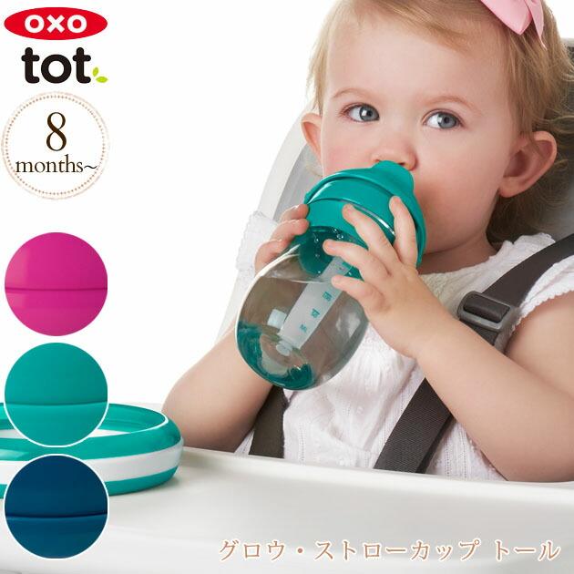 OXO Tot(オクソートット)グロウ・ストローカップ トール