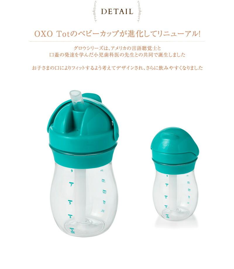 OXO Tot(オクソートット) グロウ・ストローカップ トール FDOX61101300