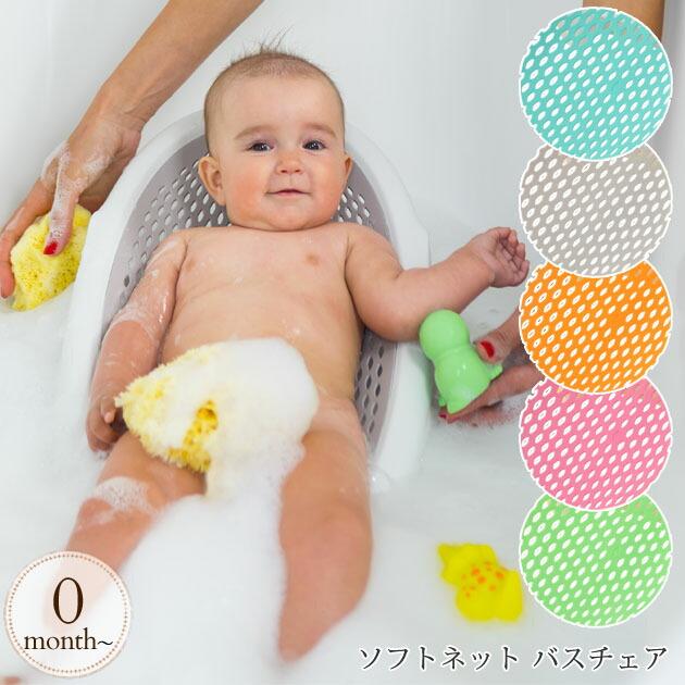 OK Baby(オーケーベイビー)ソフトネット バスチェア