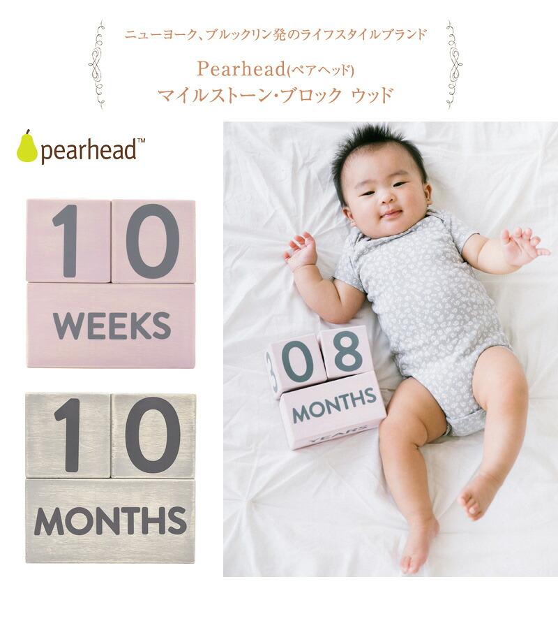 Pearhead(ペアヘッド) マイルストーン・ブロック ウッド NZPH60112