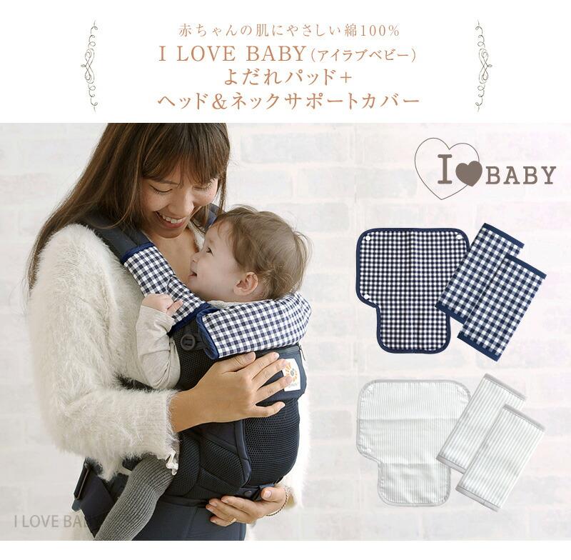 I LOVE BABY(アイラブベビー) よだれパッド+ヘッド&ネックサポートカバーセット  よだれカバー 抱っこひも