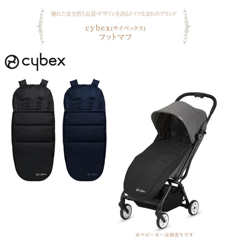 cybex(サイベックス) フットマフ ブラック  517000779