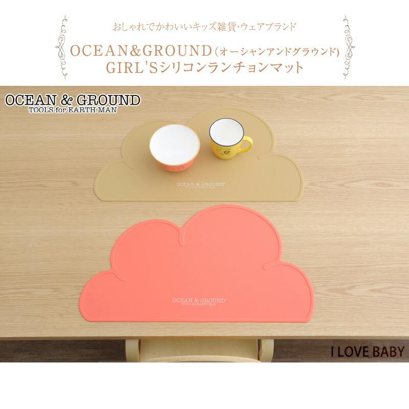 OCEAN&GROUND(オーシャンアンドグラウンド) GIRL'Sシリコンランチョンマット 1919608BEAAF