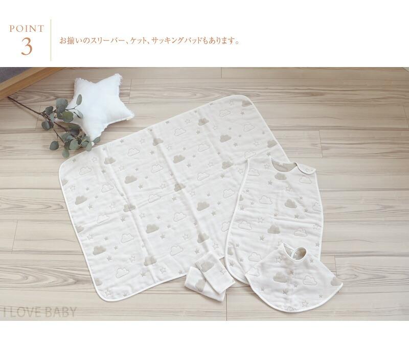 I LOVE BABY(アイラブベビー) 6重ガーゼスタイ クラウド